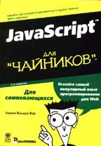 """JavaScript для """"чайников"""". 3-е издание"""