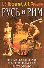 Русь и Рим. Правильно ли мы понимаем историю Европы и Азии. книга 3