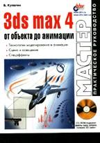3ds MAX 4: от объекта до анимации с CD