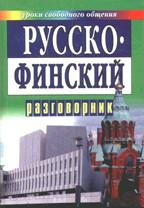 Разговорник русско-финский