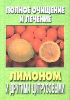 Полное очищение и лечение лимоном и другими цитрусовыми