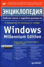 Энциклопедия Windows Millennium Edition