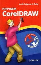 Изучаем CorelDRAW