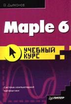 Maple 6: учебный курс