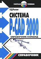 Скачать Система P-CAD 2000. Справочник команд бесплатно В.Д. Разевиг