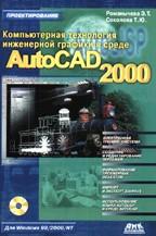 Компьютерная технология инженерной графики в среде AutoCAD 2000 (+CD)
