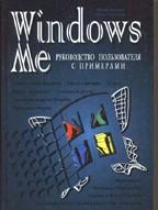 Windows Me. Руководство пользователя с примерами