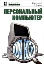 Персональный компьютер для всех