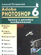 Adobe Photoshop 6.0: Трюки в дизайне изображений