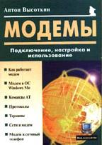 Модемы: Подключение, настройка и использование