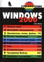 Windows 2000. Справочник