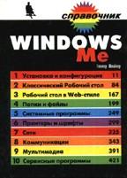 Windows Me. Справочник