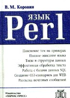 Язык Perl