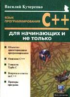 Язык программирования C++ для начинающих и не только