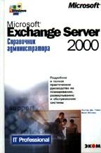 Microsoft Exchange 2000 Server. Справочник администратора