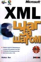 XML. Шаг за шагом (+CD)