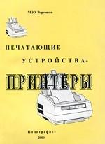 Печатающие устройства - принтеры
