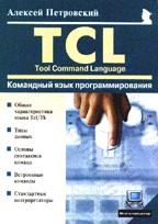 Командный язык программирования Tcl (Tool Command Language)