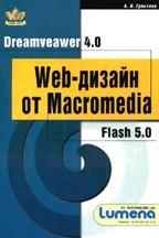 Web-дизайн от Macromedia