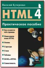 HTML 4.0: Практическое пособие