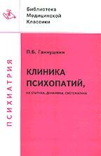 Клиника психопатий, их статика, динамика , систематика