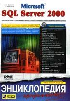 Microsoft SQL Server 2000. Энциклопедия пользователя