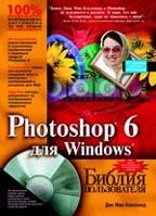 Photoshop 6 для Windows. Библия пользователя (+CD)