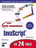 Освой самостоятельно JavaScript 1.5 за 24 часа. 2-е издание