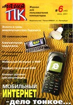 """Журнал """"Магия ПК"""" №6 2001"""
