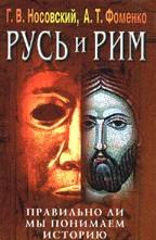 Русь и Рим. Правильно ли мы понимаем историю Европы и Азии. книга 4