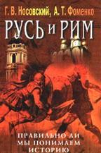 Русь и Рим. Правильно ли мы понимаем историю Европы и Азии. книга 5