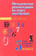 Методические рекомендации по курсу математики 5-го класса