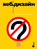 """Веб-дизайн: книга Стива Круга или """"не заставляйте меня думать!"""""""