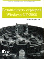 Безопасность серверов Windows NT/2000 в Интернете