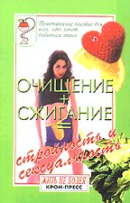 Очищение + сжигание = стройность и сексуальность ( И. Музыченко  )