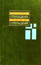 Собрание сочинений. В 11 томах. Том 5. 1967-1968 гг.