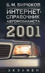 Интернет-справочник автомобилиста 2001 г