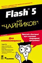 "Flash 5 для ""чайников"""