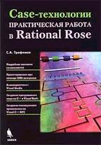 Case-технологии: практическая работа в Rational Rose. 2-е издание
