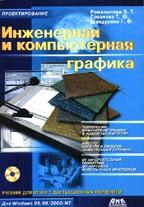 Инженерная и компьютерная графика  (+ CD)