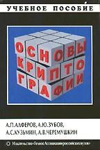 Основы криптографии. Учебный курс
