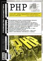 PHP. Руководство разработчика