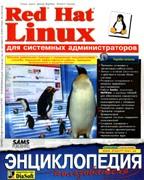 Red Hat Linux для системных администраторов. Энциклопедия пользователя