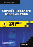 Служба каталога Windows 2000. Учебный курс