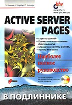 Active Server Pages с CD