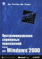 Программирование серверных приложений для Microsoft Windows 2000. Мастер-класс (+ CD)