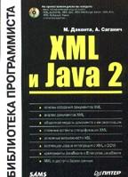 XML и Java 2. Библиотека программиста (+CD)