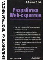 Разработка Web-скриптов. Библиотека программиста