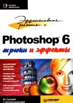 Эффективная работа с Photoshop 6.0: трюки и эффекты (+CD)