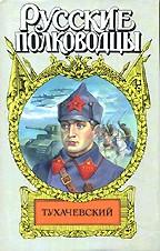 Русские полководцы. Тухачевский
